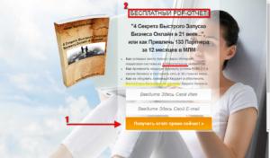 screenshot-formulauspehaonline.ru 2016-06-17 19-23-11