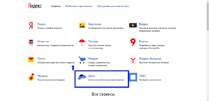 screenshot-www.yandex.ua 2016-06-18 12-41-19